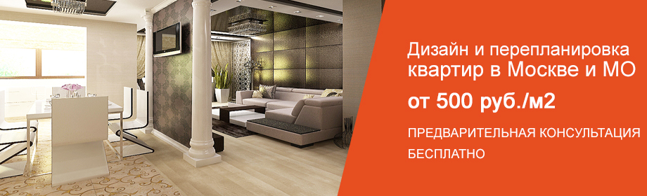 дизайн и перепланировка квартир в Москве