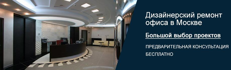 дизайнерский ремонт офисов в москве
