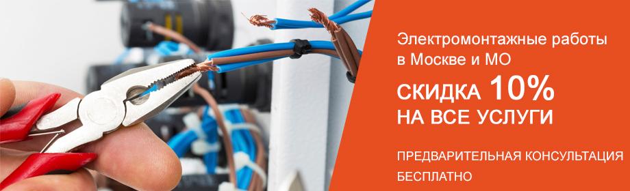 электромонтажные работы в квартире в Москве