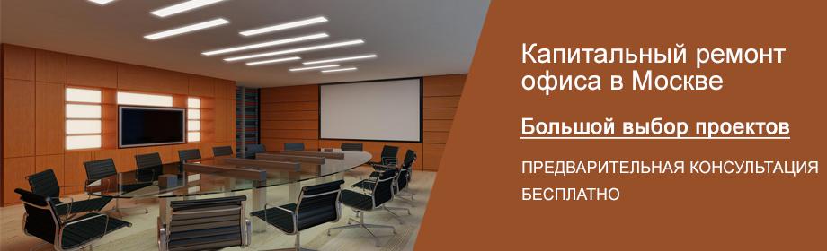 капитальный ремонт офиса в москва