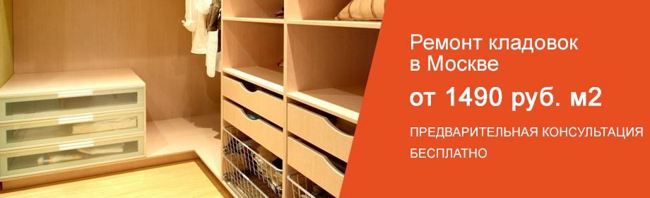 ремонт кладовок в москве