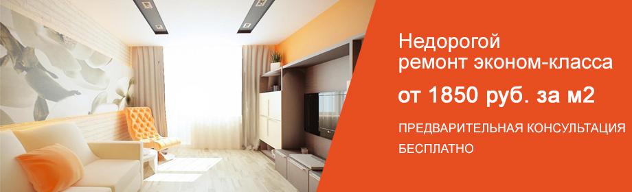 ремонт квартир недорого москва