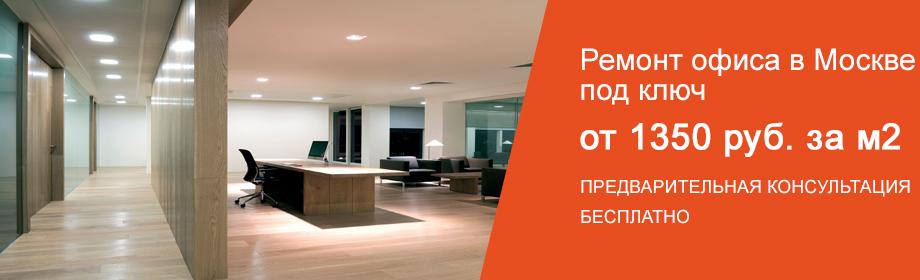 ремонт офиса в Москве под ключ