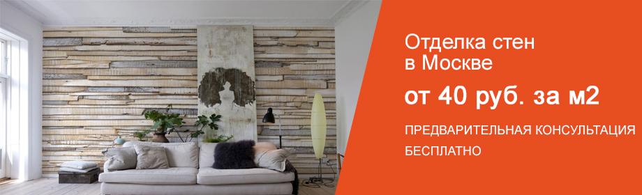 отделка стен в Москве