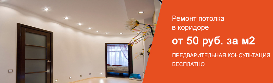 ремонт потолка в коридоре
