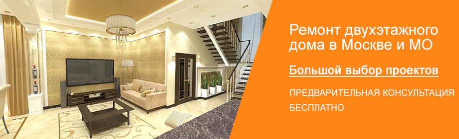 ремонт двухэтажного дома в Москве и МО