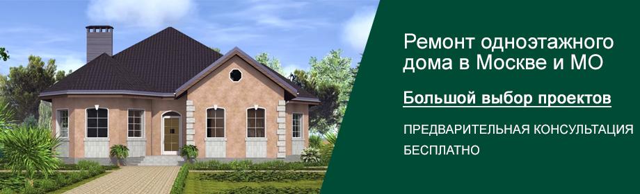 ремонт одноэтажного дома в Москве и МО