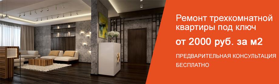 ремонт трехкомнатной квартиры под ключ